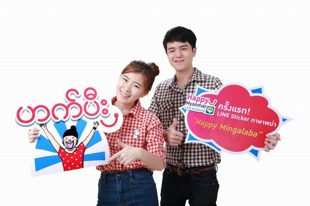 Happy Mingalaba_Line sticker