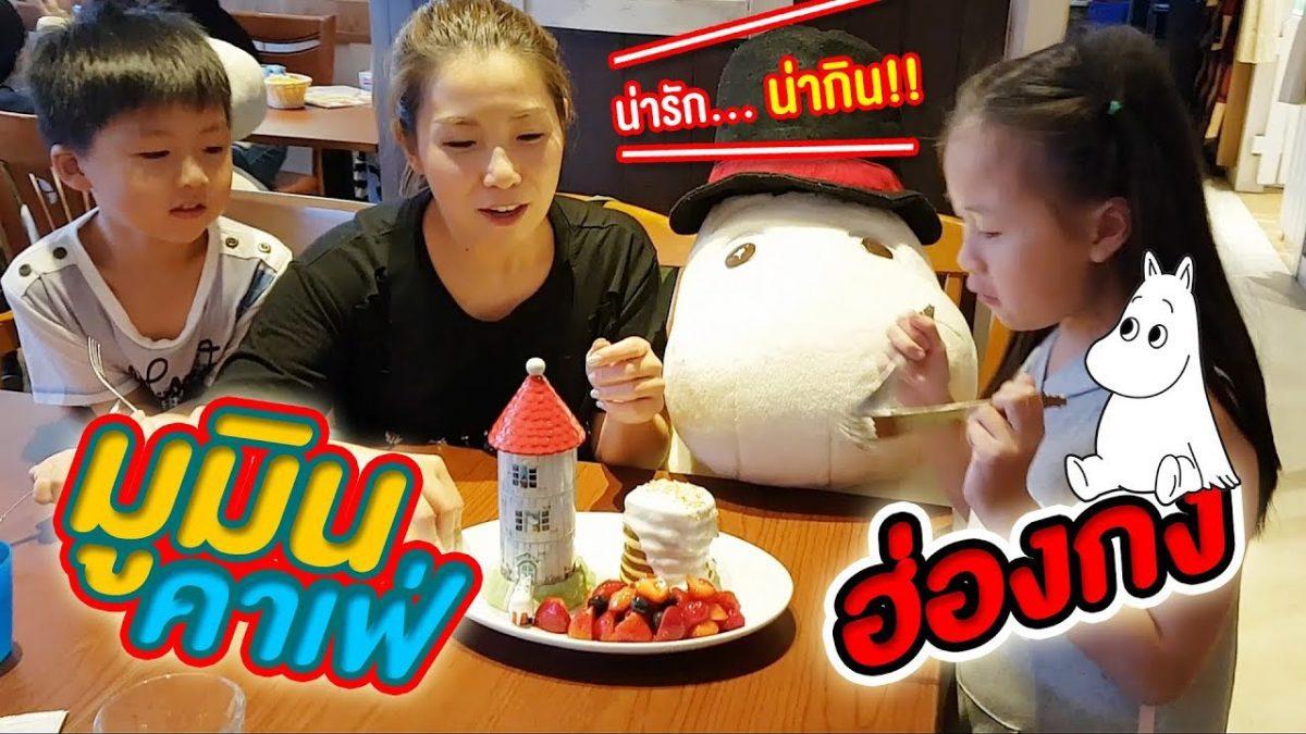 แพนเค้กน่ารักน่ากิน ที่มูมิน คาเฟ่ ฮ่องกง | Moomin Cafe Hong Kong