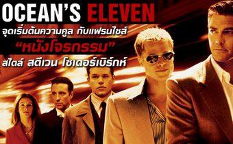 Ocean's Eleven : จุดเริ่มต้นความคูล กับแฟรนไชส์หนังโจรกรรมสไตล์ สตีเวน โซเดอร์เบิร์กห์