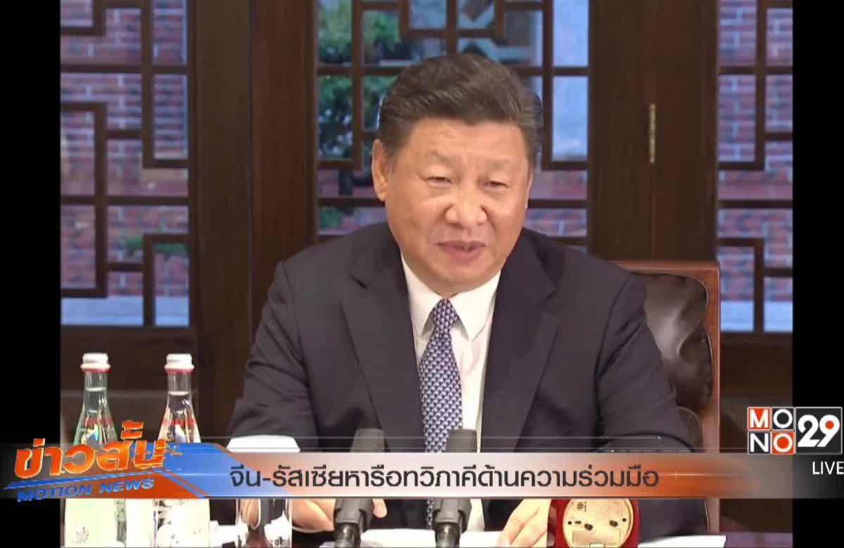จีน-รัสเซียหารือทวิภาคีด้านความร่วมมือ