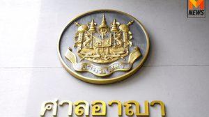 ศาลนัดตรวจหลักฐานคดี 'อภิสิทธิ์-สุเทพ' ยื่นฟ้อง 'ธาริต'