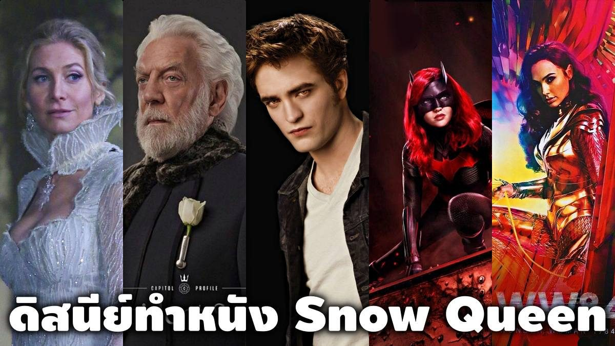 BatWoman เปลี่ยนคน/ หนังใหม่ Hunger game และ Snow Queen / Snyder Cut/ Concept Art Wonder Woman