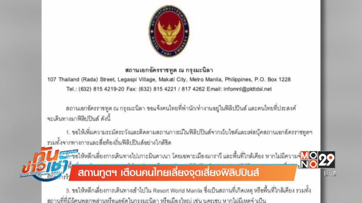สถานทูตฯ เตือนคนไทยเลี่ยงจุดเสี่ยงฟิลิปปินส์