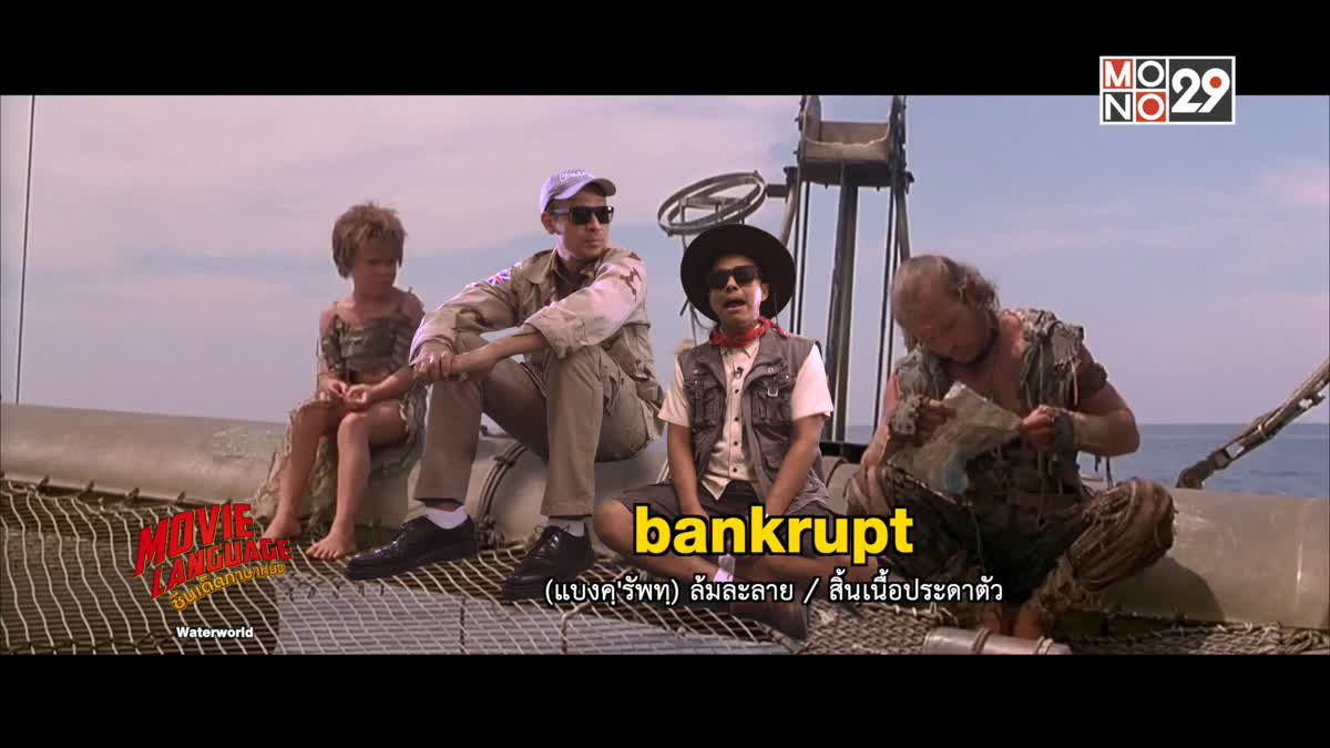 Movie Language ซีนเด็ดภาษาหนัง : Waterworld