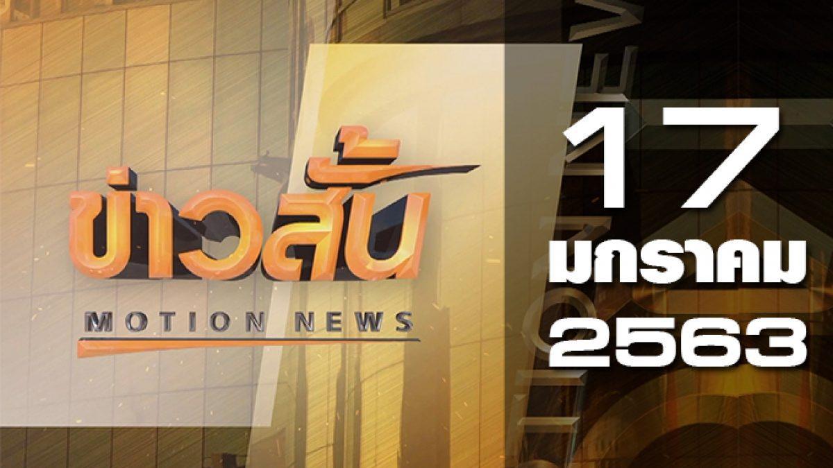 ข่าวสั้น Motion News Break 3 17-01-63