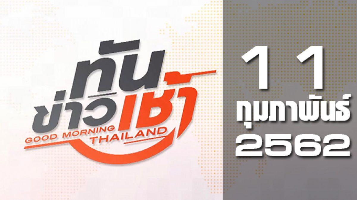 ทันข่าวเช้า Good Morning Thailand 11-02-62