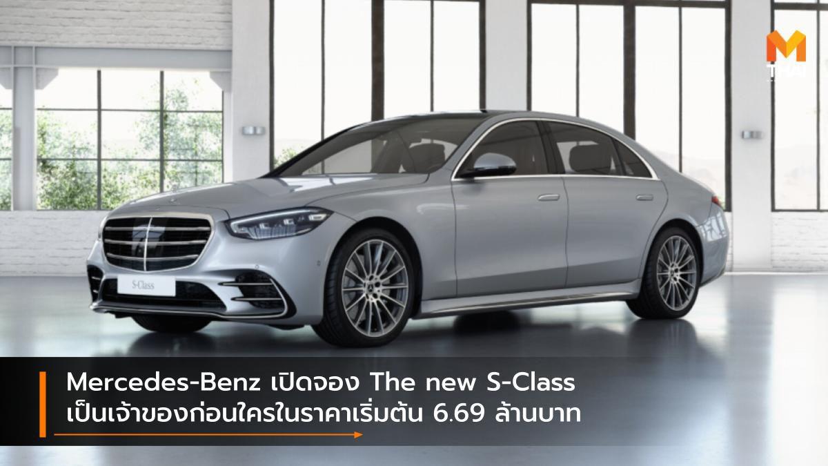 Mercedes-Benz เปิดจอง The new S-Class เป็นเจ้าของก่อนใครในราคาเริ่มต้น 6.69 ล้านบาท