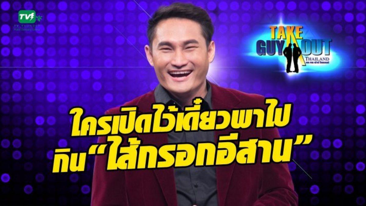 หมอศัลยกรรมรุ่นใหญ่ หัวใจยังว่าง! Highlight EP.15 - Take Guy Out Thailand S2 (1 ก.ค.60).mp4