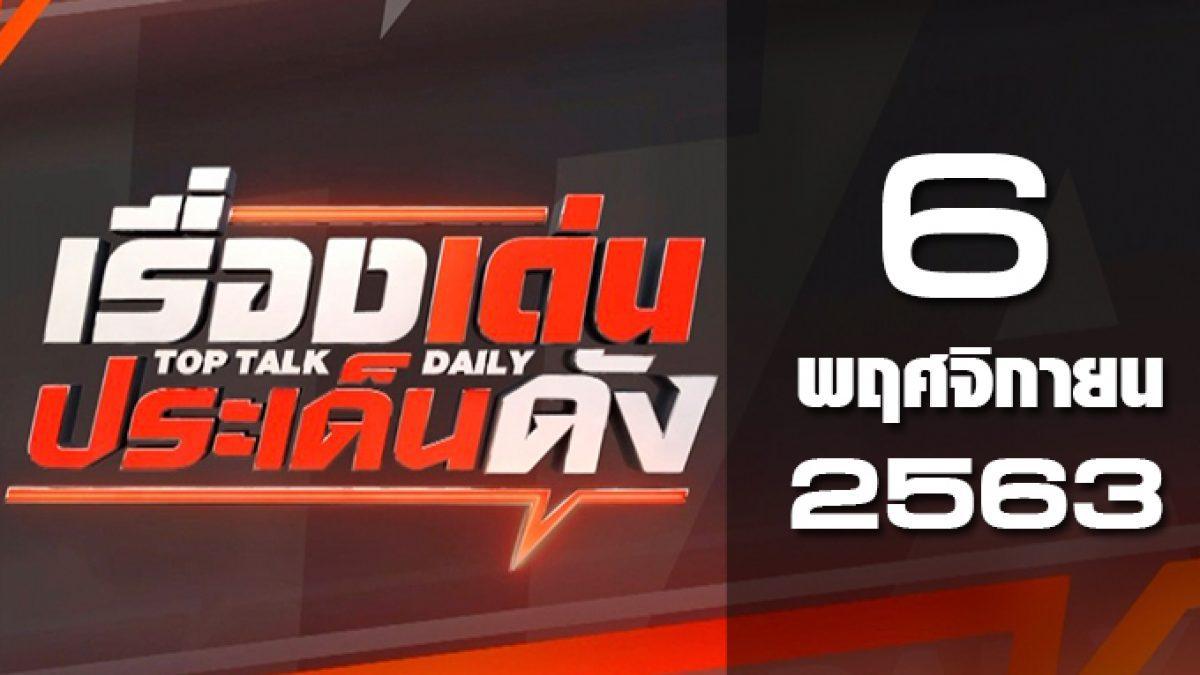 เรื่องเด่นประเด็นดัง Top Talk Daily 06-11-63