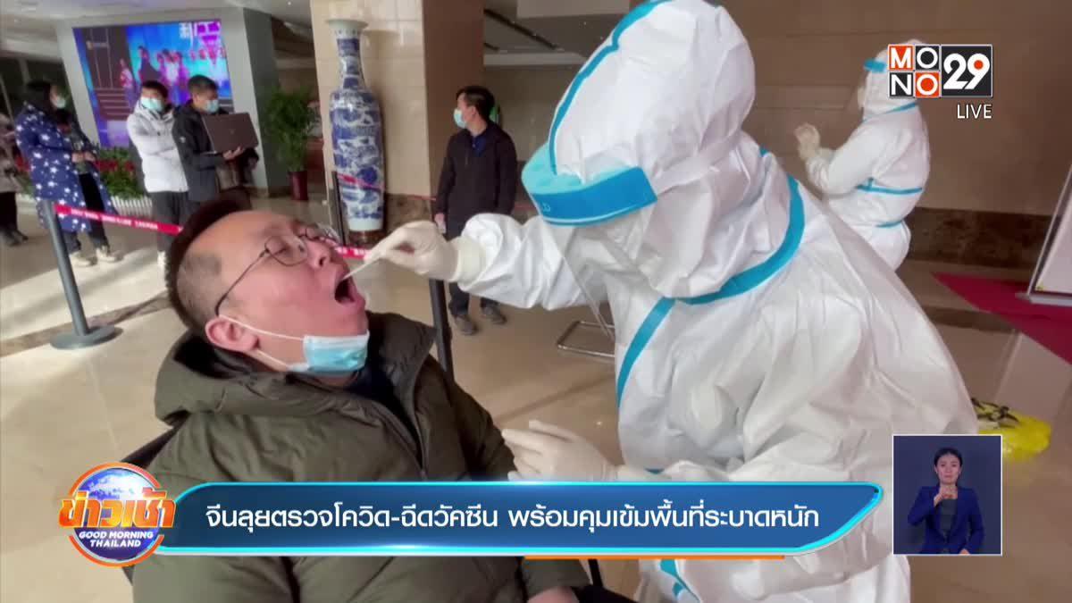 จีนลุยตรวจโควิด-ฉีดวัคซีน พร้อมคุมเข้มพื้นที่ระบาดหนัก