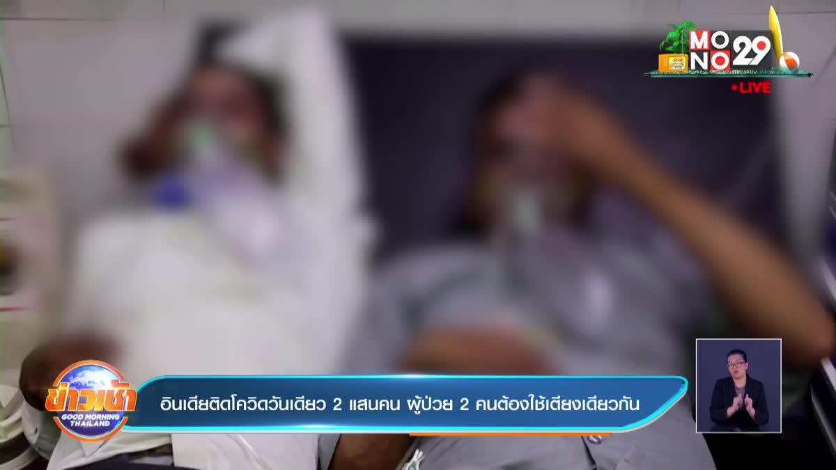 อินเดีย ติดโควิดวันเดียว 2 แสนคน แพทย์ต้องให้ผู้ป่วย 2 คน ใช้เตียงเดียวกัน