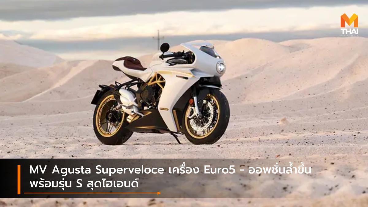 MV Agusta Superveloce เครื่อง Euro5 – ออพชั่นล้ำขึ้น พร้อมรุ่น S สุดไฮเอนด์