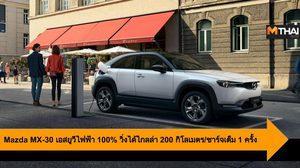 Mazda MX-30 เอสยูวีไฟฟ้า 100% วิ่งได้ไกลล่า 200 กิโลเมตร/ชาร์จเต็ม 1 ครั้ง