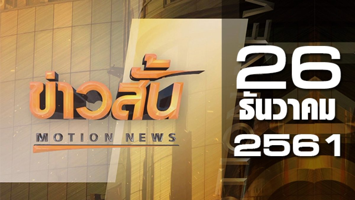 ข่าวสั้น Motion News Break 2 26-12-61