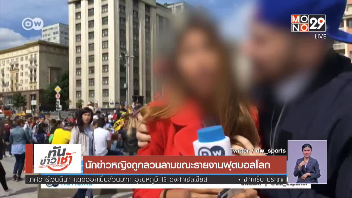 นักข่าวหญิงถูกลวนลามขณะรายงานฟุตบอลโลก