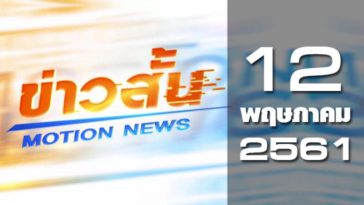 ข่าวสั้น Motion News Break 1 12-05-61