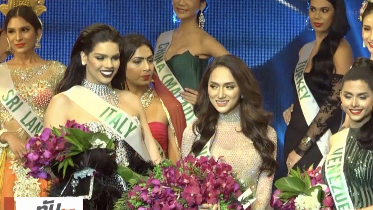 Miss International Queen 2018 รอบความสามารถพิเศษ