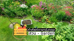 คำศัพท์เกี่ยวกับสวน ภาษาอังกฤษ