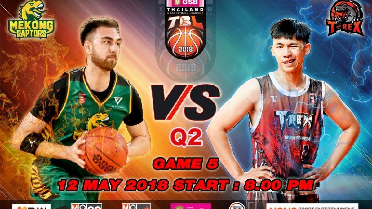 ควอเตอร์ที่ 2 การเเข่งขันบาสเกตบอล GSB TBL2018 : Mekong Raptors VS T-Rex ( 12 May 2018)