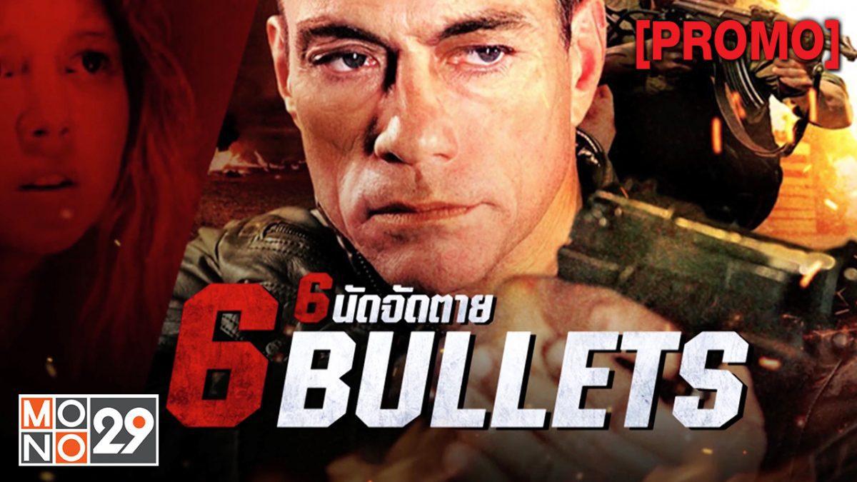 6 Bullets 6 นัดจัดตาย [PROMO]