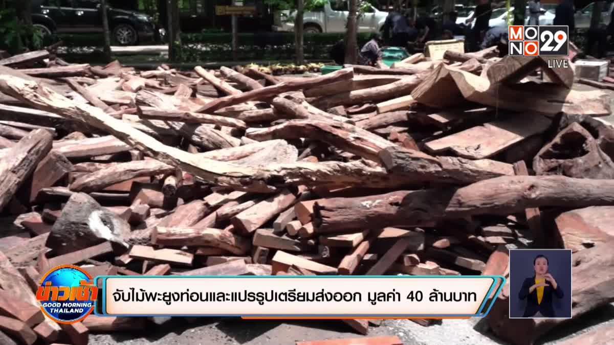 จับไม้พะยูงท่อนและแปรรูปเตรียมส่งออกนอกประเทศมูลค่า 40 ล้านบาท