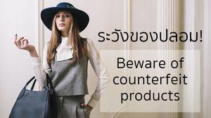 ระวัง!! ของปลอม Beware of counterfeit products