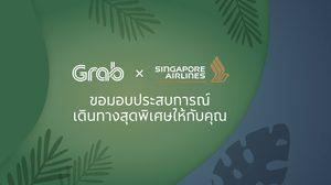 สิงคโปร์แอร์ไลน์ จับมือ Grab เพิ่มความสะดวกยิ่งขึ้นให้กับผู้โดยสาร