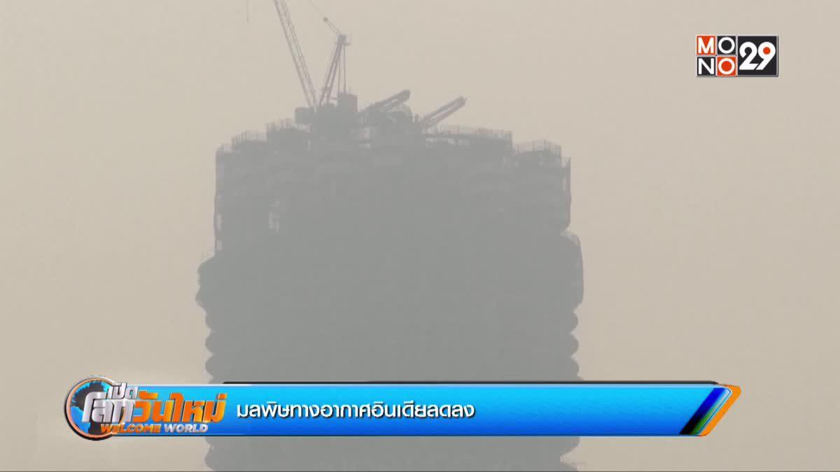 มลพิษทางอากาศอินเดียลดลง