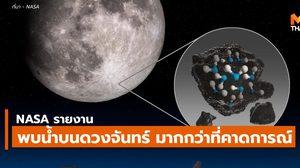 นาซ่า รายงานพบน้ำบนดวงจันทร์มากกว่าที่คาด
