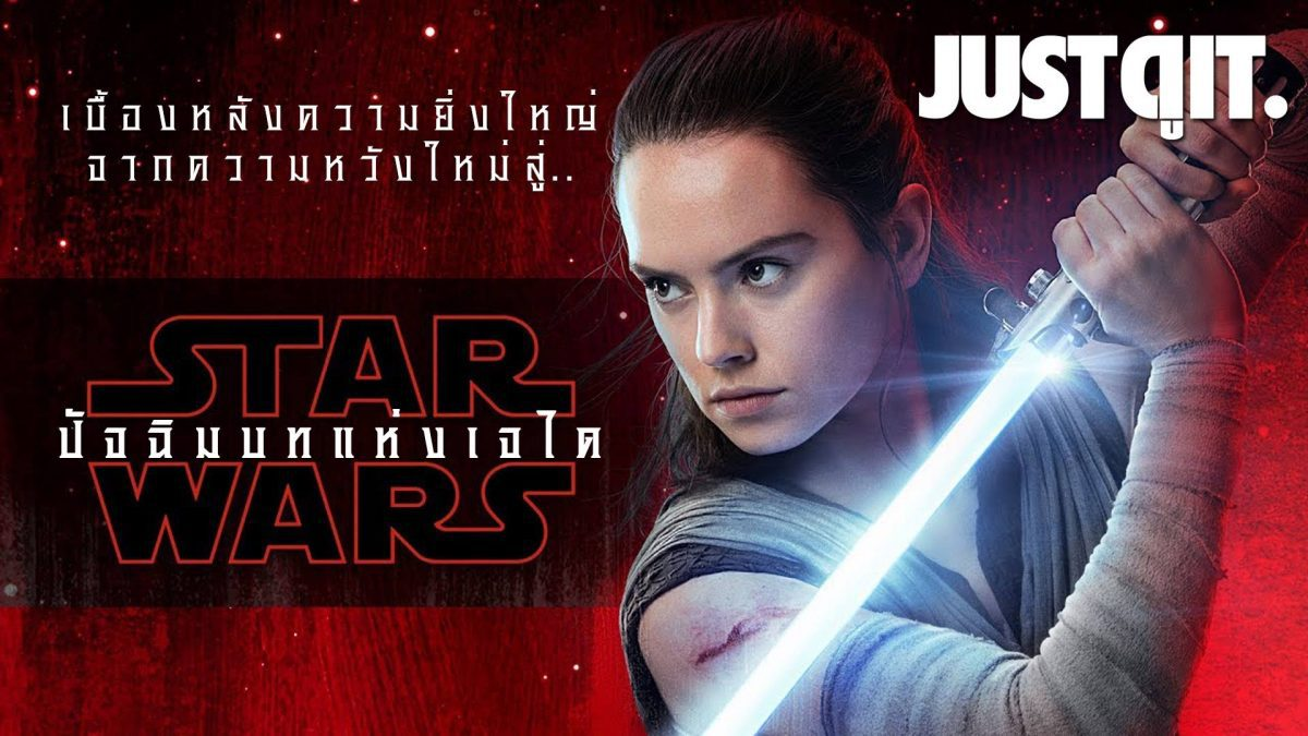 รู้ไว้ก่อนดู STAR WARS: THE LAST JEDI ปัจฉิมบทแห่งเจได #JUSTดูIT