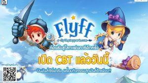 Flyff PlayPark เปิด CBT แล้ววันนี้ ออกบินพร้อมกัน กิจกรรมแจกไอเทมเพียบ