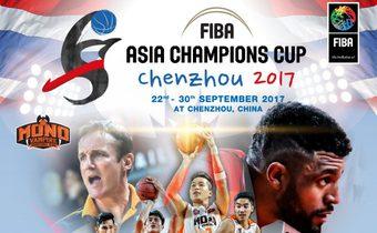 ถ่ายทอดสด FIBA ASIA CHAMPIONS CUP 2017