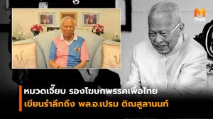 หมวดเจี๊ยบ รองโฆษกพรรคเพื่อไทย เขียนรำลึกถึง พล.อ.เปรม ติณสูลานนท์