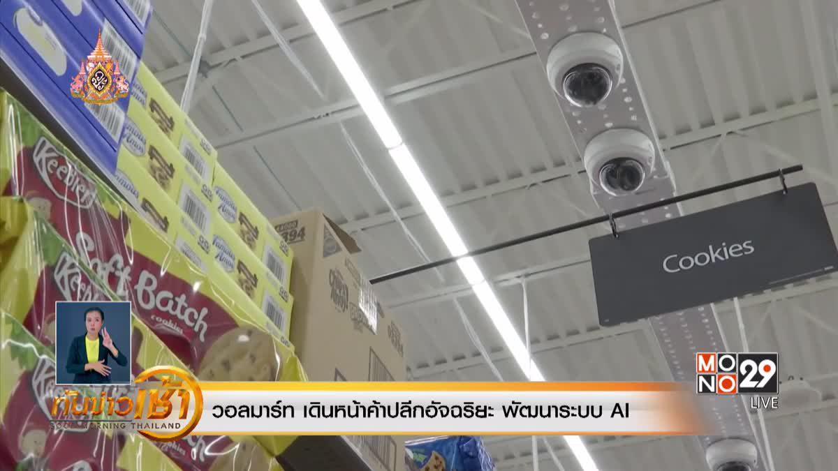 วอลมาร์ท เดินหน้าค้าปลีกอัจฉริยะ พัฒนาระบบ AI