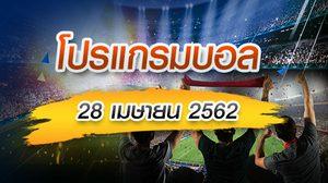 โปรแกรมบอล วันอาทิตย์ที่ 28 เมษายน 2562