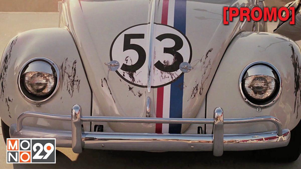 Herbie : Fully Loaded เฮอร์บี้ รถมหาสนุก [PROMO]