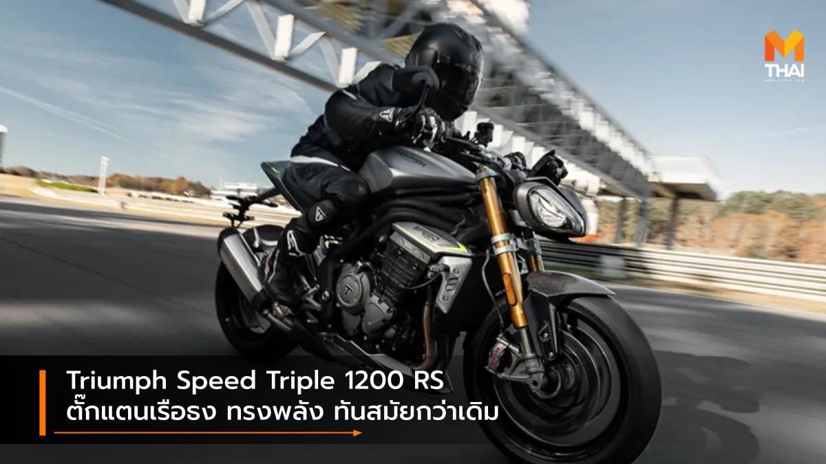 Triumph Speed Triple 1200 RS ตั๊กแตนเรือธง ทรงพลัง ทันสมัยกว่าเดิม