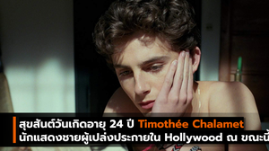 สุขสันต์วันเกิดอายุ 24 ปี Timothée Chalamet นักแสดงชายผู้เปล่งประกายใน Hollywood ณ ขณะนี้