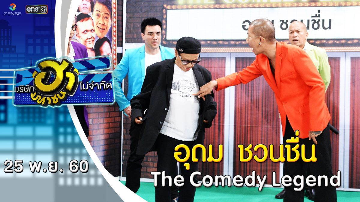 อุดม ชวนชื่น | The Comedy Legend | บริษัทฮาไม่จำกัด (มหาชน) |  EP.10 | 25 พ.ย. 60