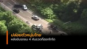 ปล่อยตัวหนุ่มไทยหลังขับชน 4 คันรวดที่ฮอกไกโด