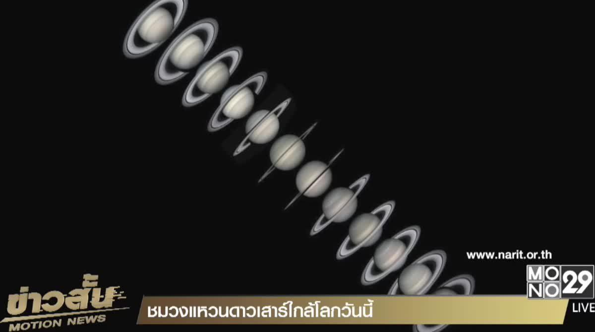 ชมวงแหวนดาวเสาร์ใกล้โลกวันนี้