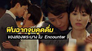 ชมกันอีกครั้ง! พัคโบกอม – ซงเฮเคียว แจกจูบสุดหวานนานเกือบนาที ใน Encounter
