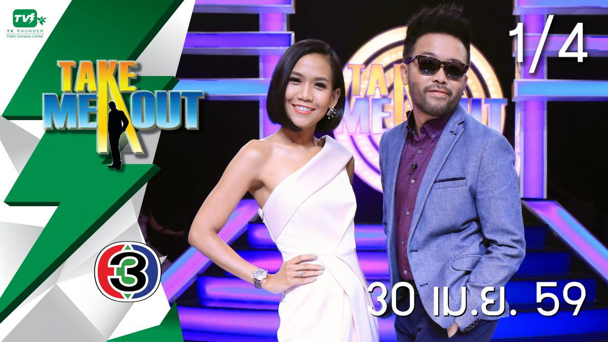 Take Me Out Thailand S10 ep.4 วิน-เบน 1/4 (30 เม.ย. 59)