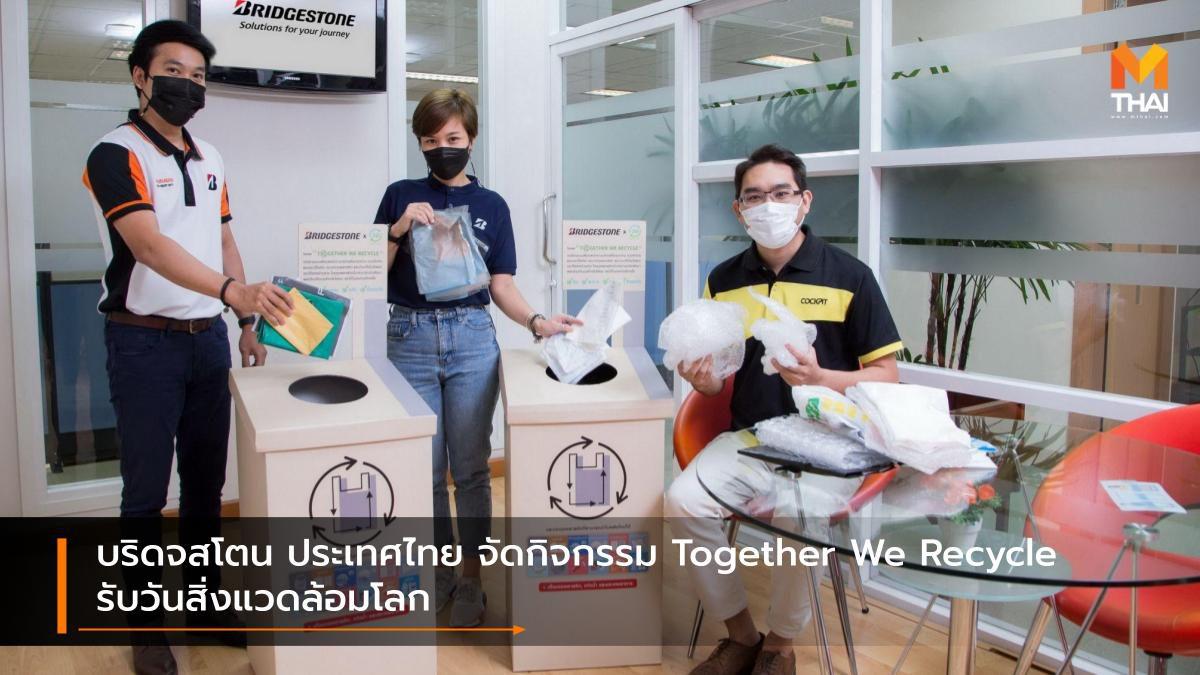 บริดจสโตน ประเทศไทย จัดกิจกรรม Together We Recycle รับวันสิ่งแวดล้อมโลก