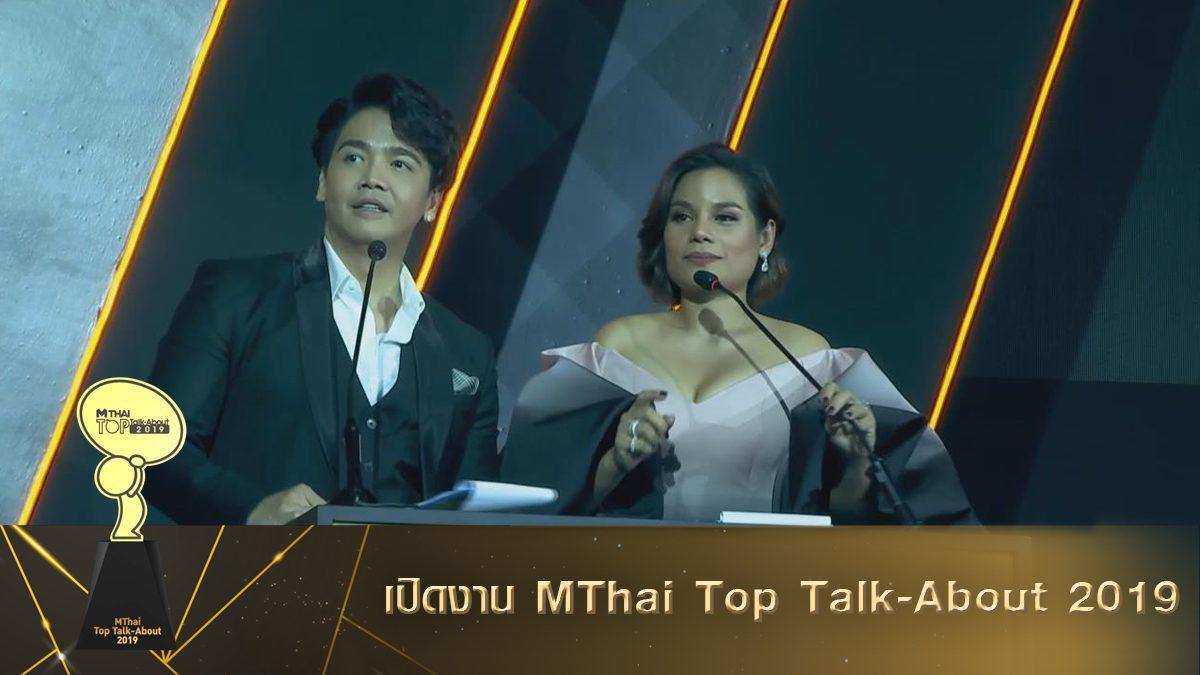 กล่าวเปิด พิธีมอบรางวัล MThai TopTalk-About 2019 / VTR ผู้บริหาร Mono และเกณฑ์การตัดสิน