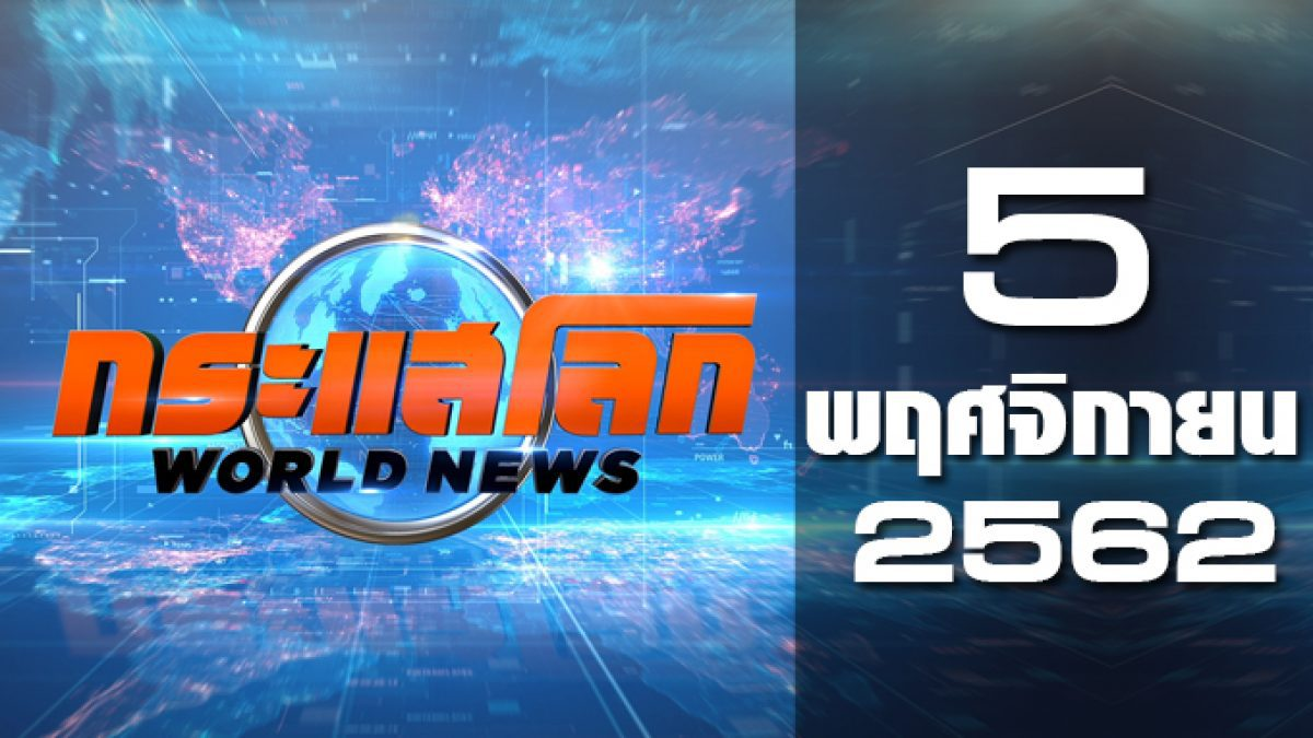 กระแสโลก World News 05-11-62