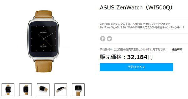 Asus-zenwatch-41