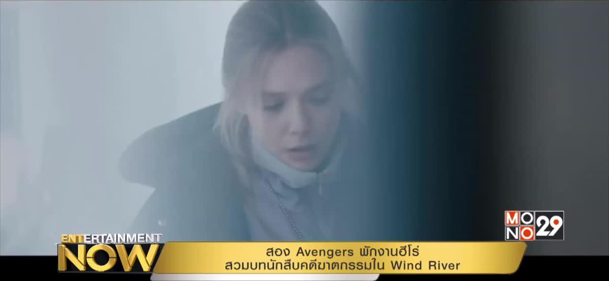 สอง Avengers พักงานฮีโร่ สวมบทนักสืบคดีฆาตกรรมใน Wind River