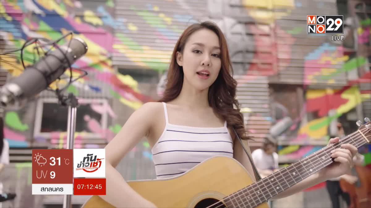"""โมโนมิวสิค ปล่อย MV ซิงเกิ้ลเดี่ยวของ """"ทิชา พชรวรรณ"""""""