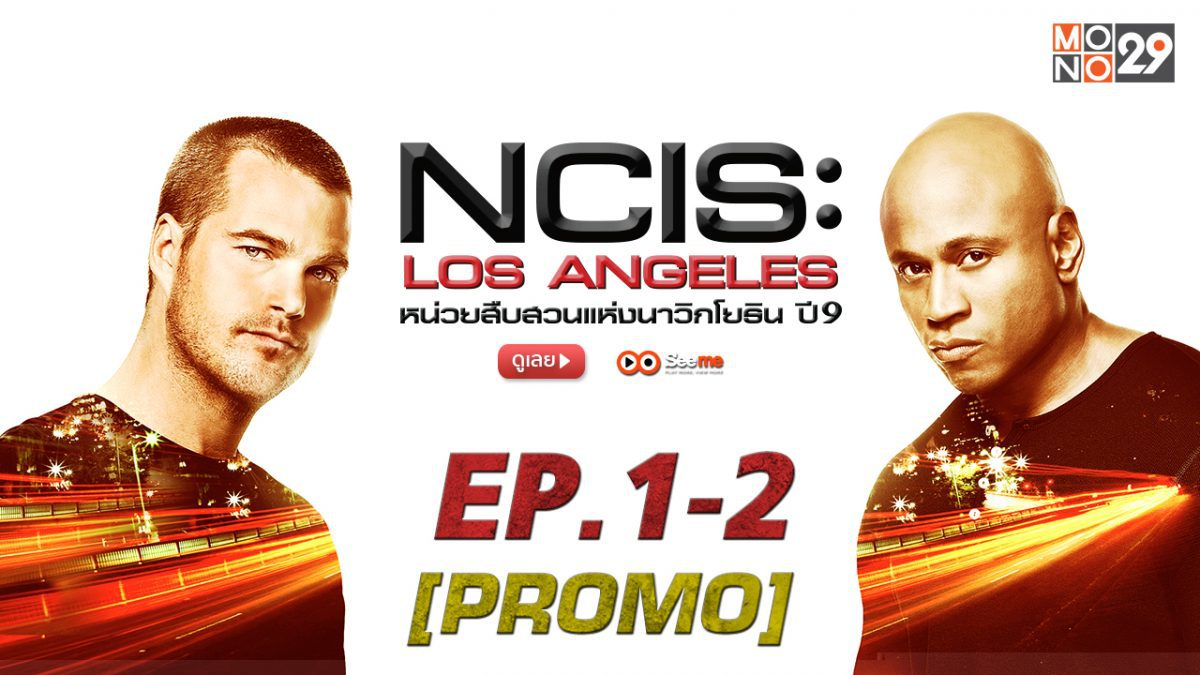 NCIS : Los Angeles หน่วยสืบสวนแห่งนาวิกโยธิน ปี 9 EP.1-2 [PROMO]